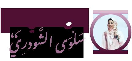 الموقع الرسمي للفنانة سلوى الشودري