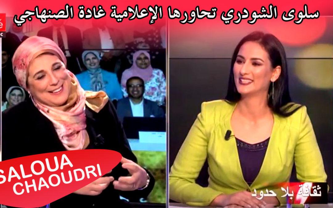 سلوى الشودري تحاورها الإعلامية غادة الصنهاجي في برنامج ثقافة بلاحدود tele maroc حول موضوع الغناء