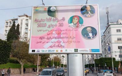 جمعية السرطان تحيي حفلا خيريا بتطوان