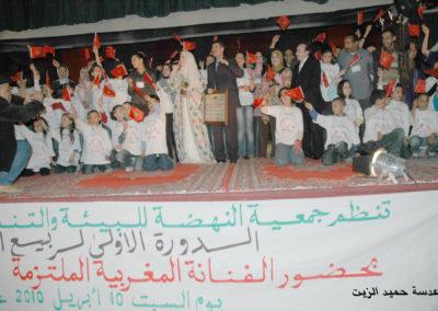 تكريمي بمدينة فاس
