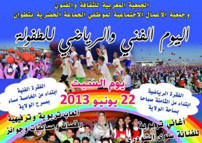 تنظيم حفل بمسرح الهواء الطلق الولاية بمدينة تطوان