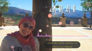 Saloua Chaoudri – la ilaha illallah (EXCLUSIVE Lyric Clip) | سلوى الشودري – لا اله الا الله