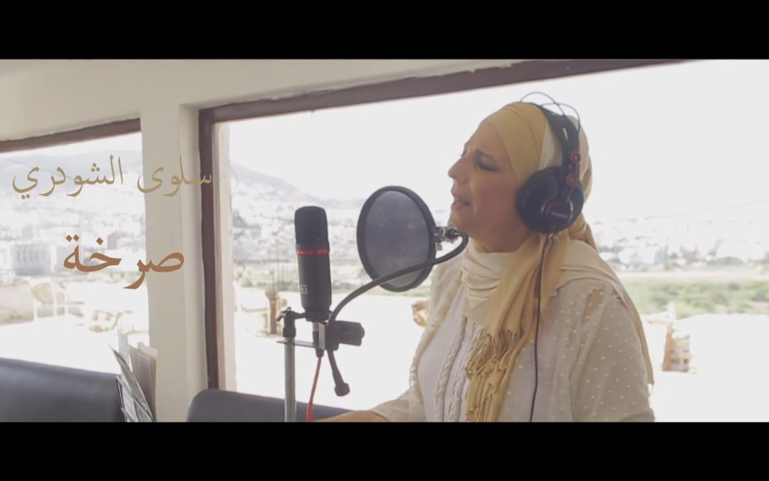 Saloua Chaoudri – Sarkha (Official Music Video)   (سلوى الشودري – صرخة (حصرياً